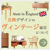 北欧デザインのビンテージ家具