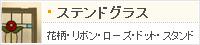 ステンドグラス 花柄・リボン・ローズ・ドット・スタンド