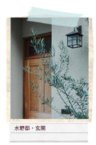 水野家・玄関