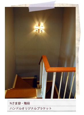 階段ブラケット