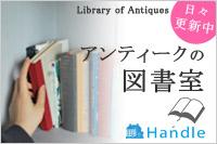 アンティークの図書室