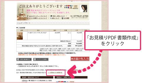 2.お見積書PDF作成をクリック