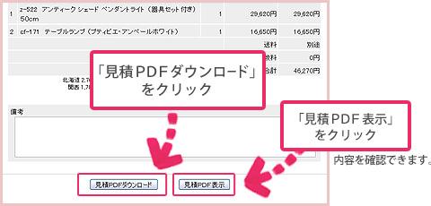 PDFでダウンロード、内容の確認ができます