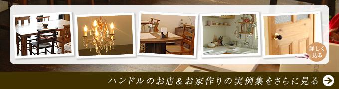 アンティーク家具を使ったお店とお家の実例を見る