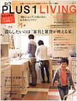 掲載雑誌 PLUS1 LIVING