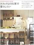 掲載雑誌 カフェのような家で暮らしたい