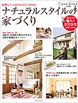掲載雑誌 世界に1つのSWEET HOME ナチュラルスタイルの家づくり