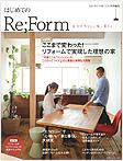 掲載雑誌 はじめてのRe:Form
