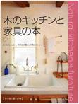 掲載雑誌 木のキッチンと家具の本