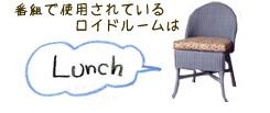 使用されているロイドルームは『Lunch』
