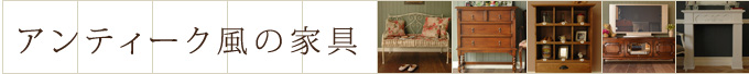 Handle アンティーク風の家具