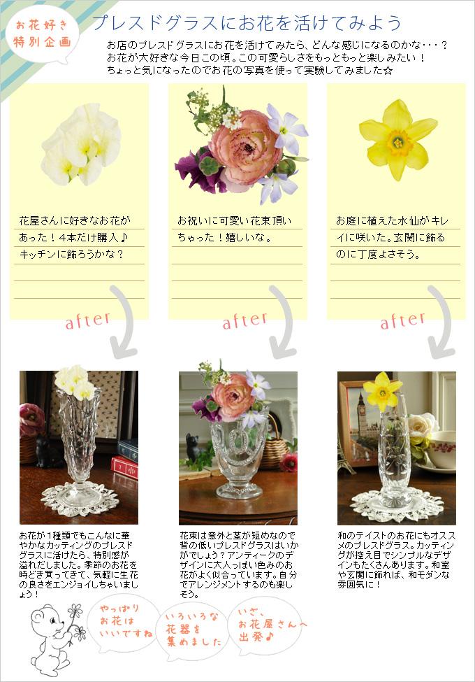 プレスドグラスにお花を活けてみよう