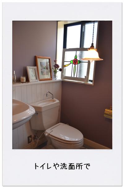 トイレや洗面所で