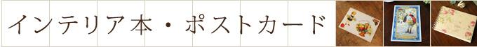 インテリア雑貨/インテリア本・ポストカード