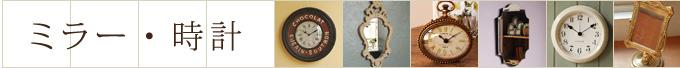 インテリア雑貨/ミラー・時計