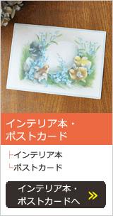 インテリア本・ポストカード