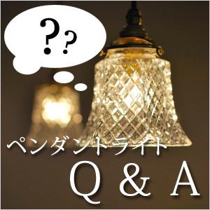 照明のよくある質問
