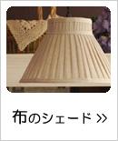 布のシェード
