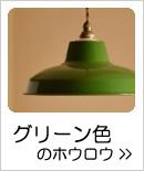 ホウロウ/グリーン色