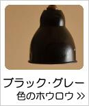 ホウロウ/ブラック・グレー色