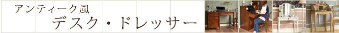 アンティーク風 デスク・ドレッサー