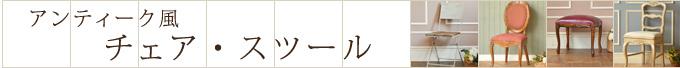 アンティーク風 チェア・スツール