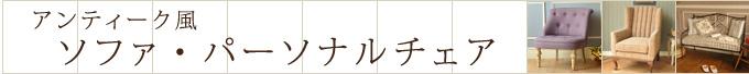 アンティーク風 ソファ・パーソナルチェア