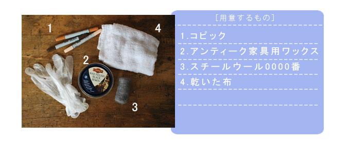 キズ道具1