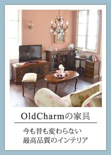 OldCharmの家具