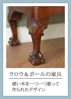 クロウ&ボールの家具