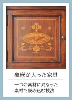 象嵌の入った家具