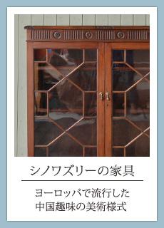 シノワズリーの家具