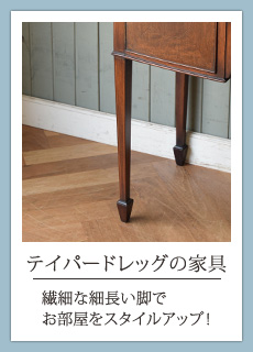 テイパードレッグの家具