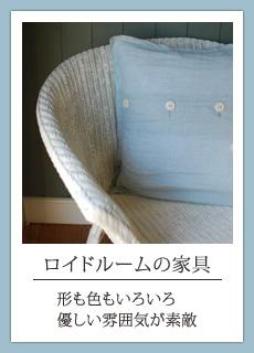 ロイドルームの家具