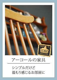 アーコールの家具