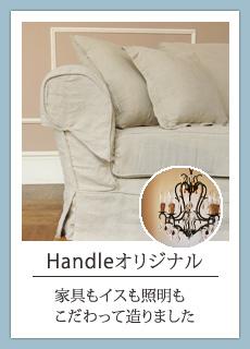 Handleオリジナルの家具