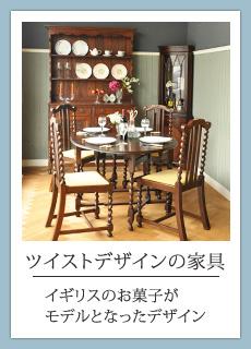 ツイストデザインの家具