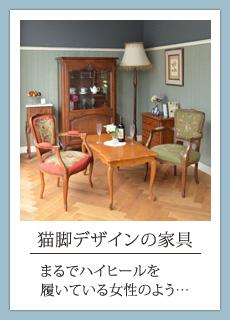猫脚デザインの家具