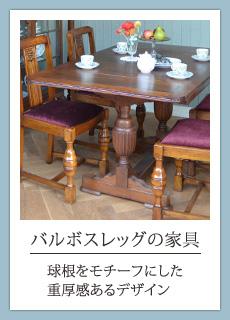バルボスレッグの家具