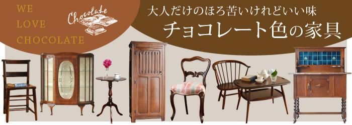 チョコレート色の家具