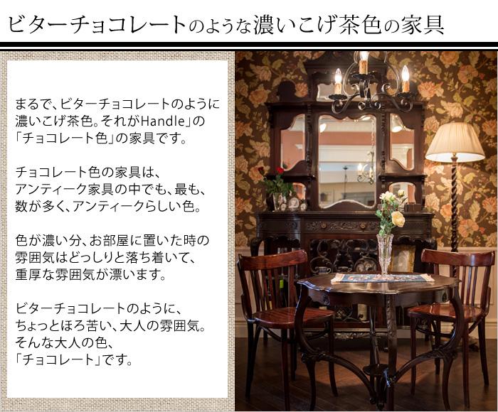 チョコレート色の家具について