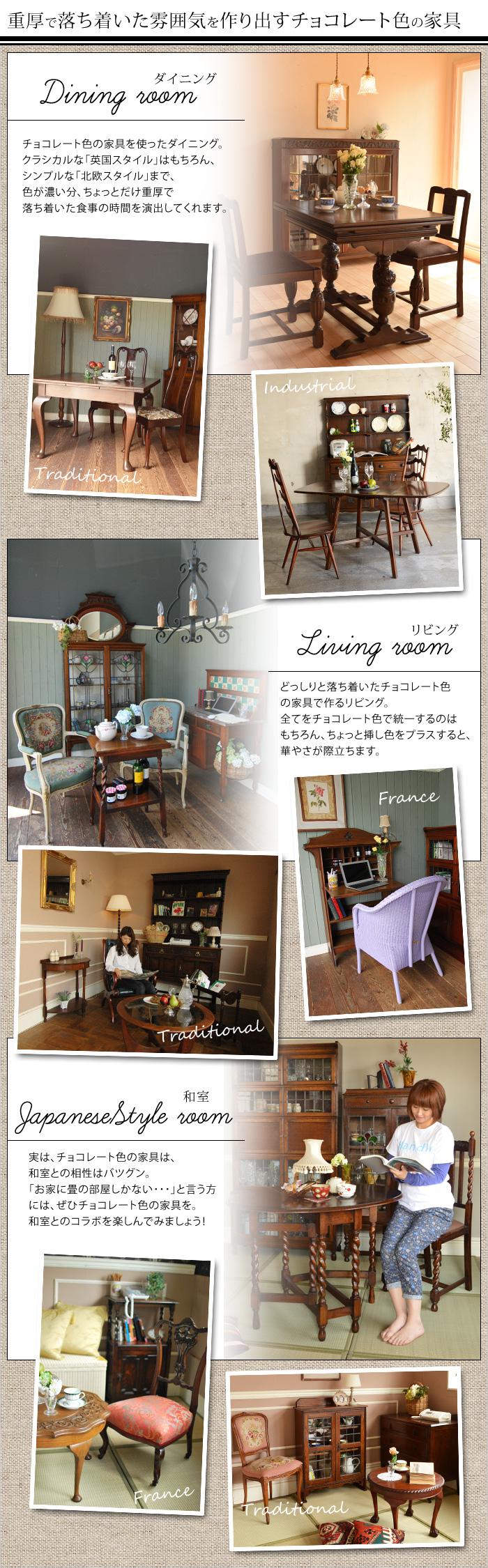 チョコレート色の家具を使ったスタイリング