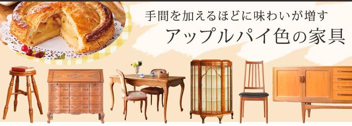 アップルパイ色の家具