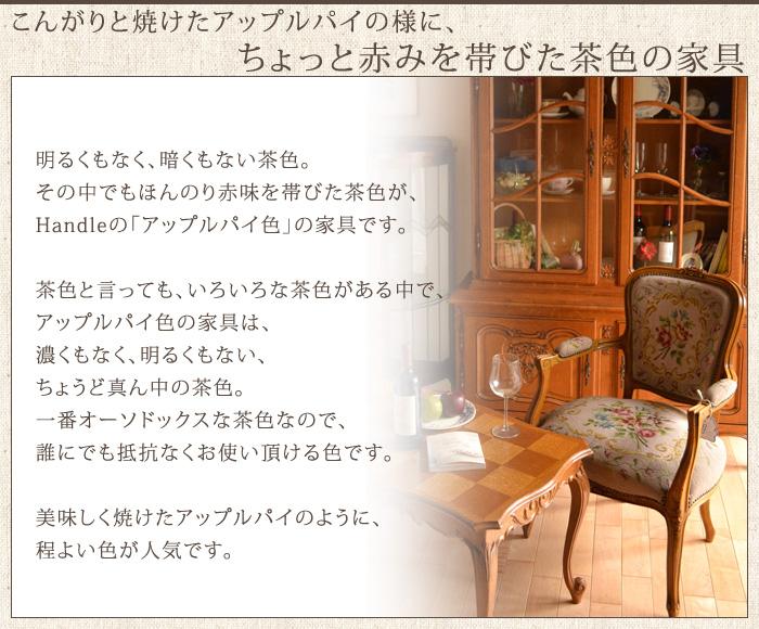 アップルパイ色の家具について