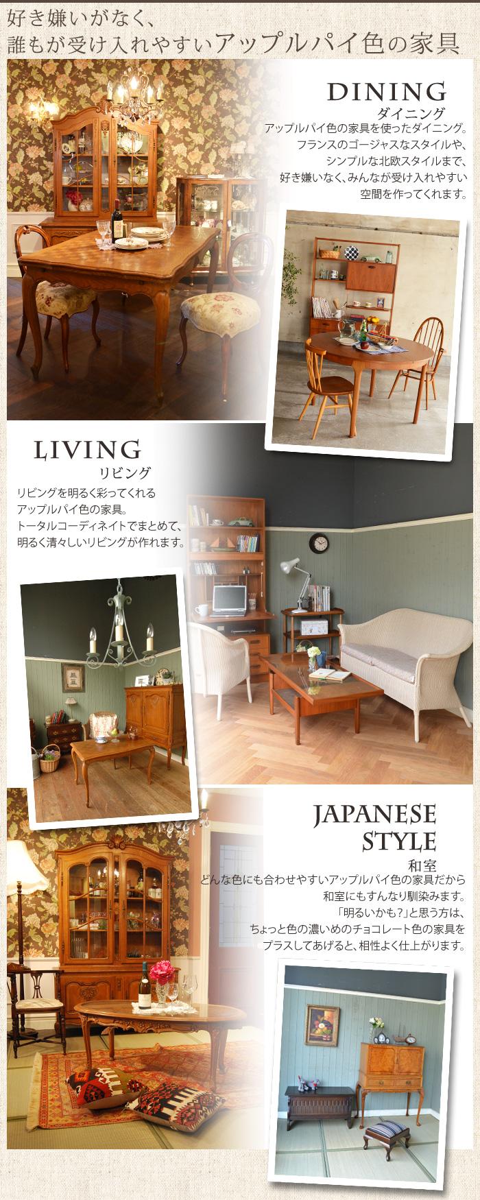 アップルパイ色の家具を使ったスタイリング