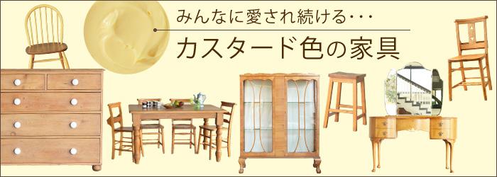 カスタード色の家具