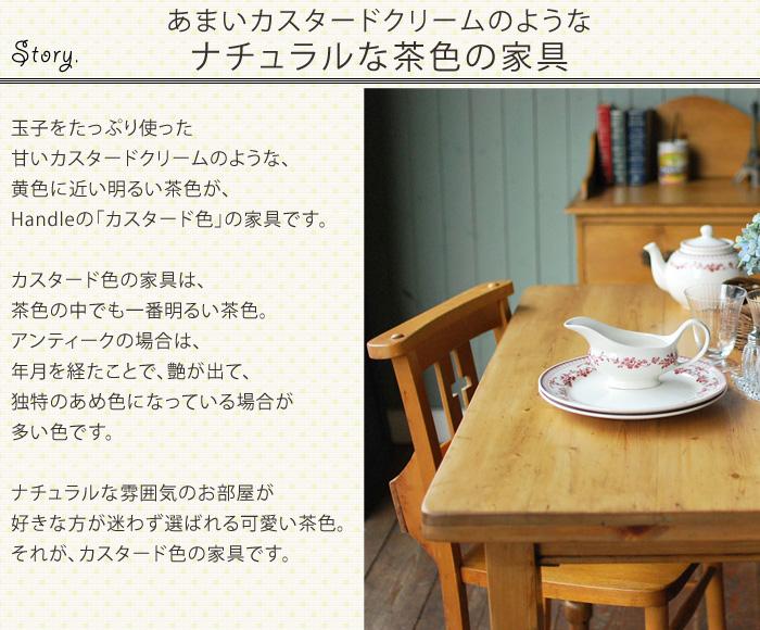 カスタード色の家具について