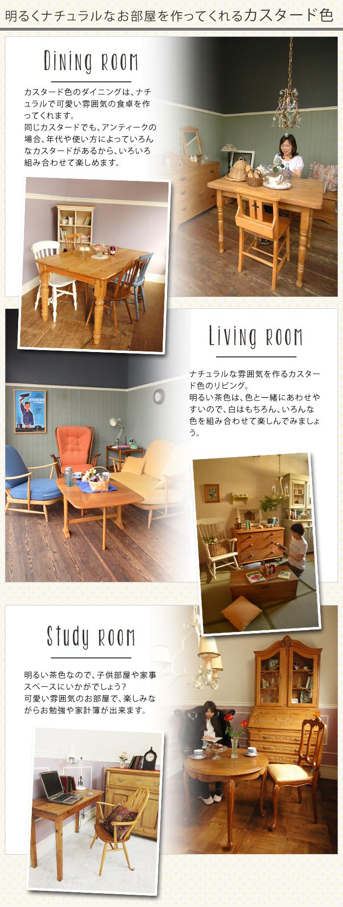 カスタード色の家具を使ったスタイリング