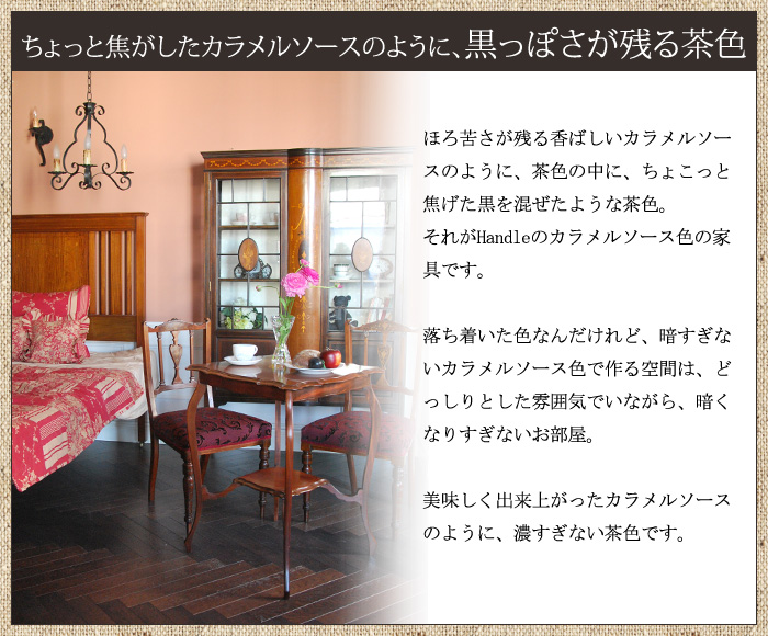 カラメルソース色の家具について