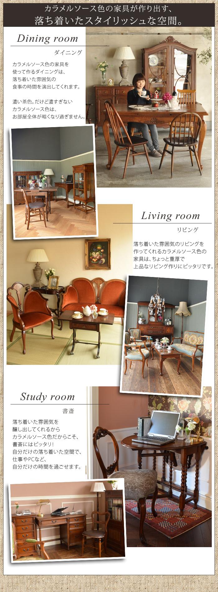 カラメルソース色の家具を使ったスタイリング
